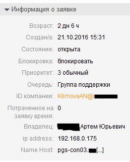 включенные hostname и ip результат