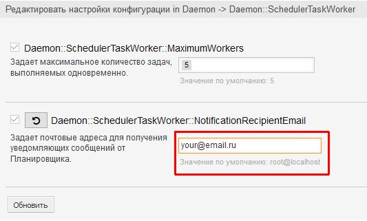 otrs5_notificationemail