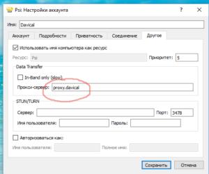 psi jabber file Transfer