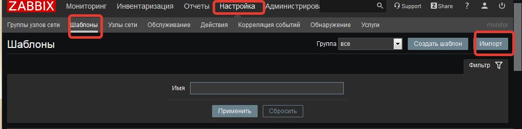 Импорт шаблона в Zabbix